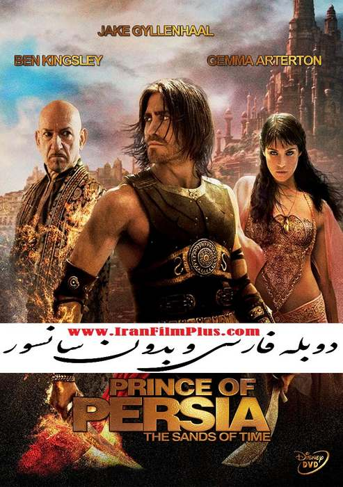دانلود فیلم ایران فیلم دوبله Prince of Persia