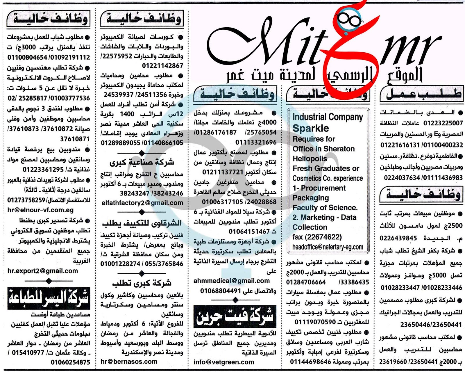 19cf7f1aa Mit3mr ميت غمر in Mit Ghamr, ميت غمر دقهلية - الموقع الرسمي لمدينة ...