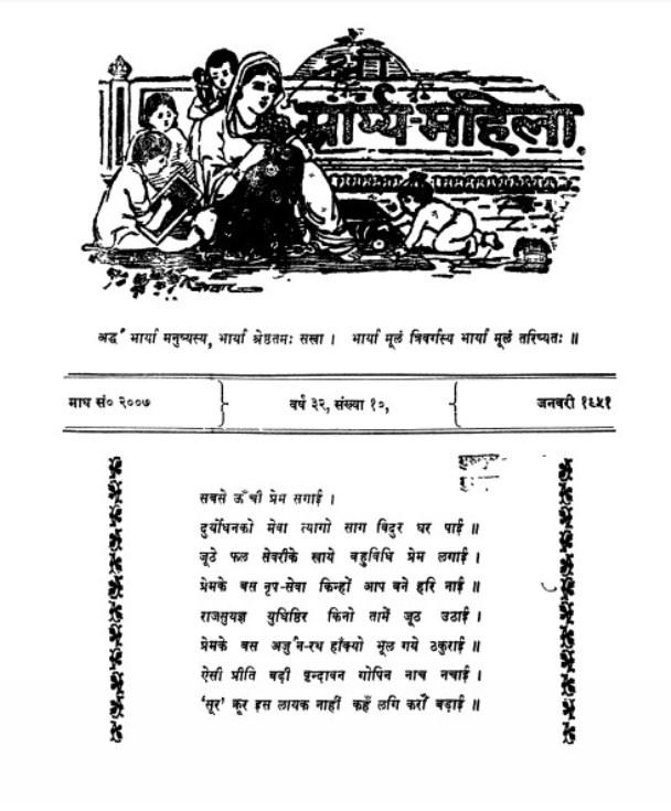 arya-mahila-hanuman-sharma-आर्य-महिला-हनुमान-शर्मा