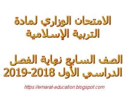 الامتحان الوزارى تربية اسلامية للصف السابع فصل اول 2019- مناهج الامارات