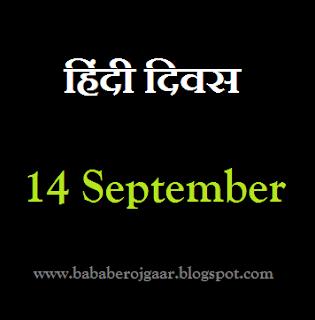 हिंदी से हैं हम – हिंदी दिवस