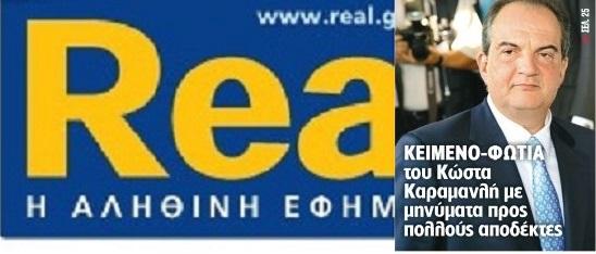 Ο Κώστας Καραμανλής... μίλησε με γραπτό κείμενο-φωτιά προς πολλούς αποδέκτες