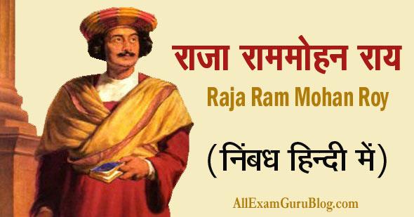 raja ram mohan roy essay in hindi