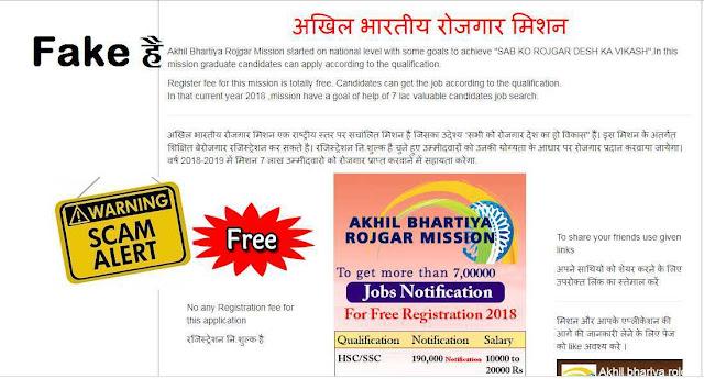nakli akhil bhartiya rojgar mission official