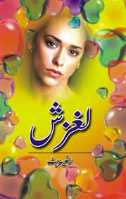 best urdu novels, Novels, Urdu, Urdu Books, Urdu novels, free urdu novels,