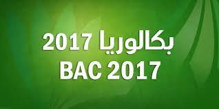 نتائج بكالوريا الجزائر 2017