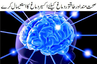 AKSEER-E-DEMAGH for healthy brain