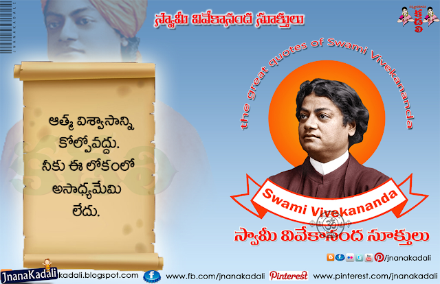 Best Swami Vivekananda Quotations in Telugu,Swami Vivekananda Telugu Quotations, Swami Vivekananda Latest Telugu Books, Swami Vivekananda Greetings in Telugu. Best Swami Vivekananda Thoughts in Indian Telugu Language, Best Swami Vivekananda awesome Quotes Images,Talk to Yourself Swami Vivekananda Telugu Quotations,Here is a Nice and Beautiful Talk to your self Quotations by swamy vivekananda. Telugu Swami Vivekananda Daily Good Quotes. Swami Vivekananda  Telugu Inspiring Messages. Swami Vivekananda  Indian Quotes in Telugu Language. Nice Telugu Swami Vivekananda  Messages Pictures.