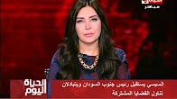برنامج الحياة اليوم حلقة الثلاثاء 10-1-2017 مع لبنى عسل