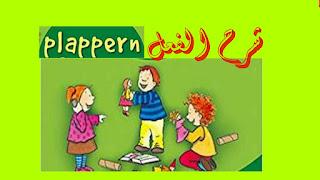 جمل عن الفعل plappern
