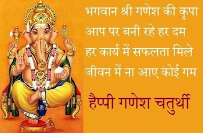 Ganesh-chaturthi-2016-shayari-in-hindi-tamil-telugu-marathi-for-friends