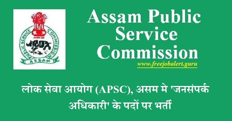 Assam PSC Recruitment 2018