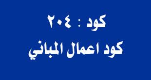 الكود المصري لتصميم وتنفيذ اعمال المباني (كود 204)