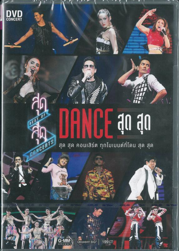 สุดสุด คอนเสิร์ต ตอน Dance สุด สุด