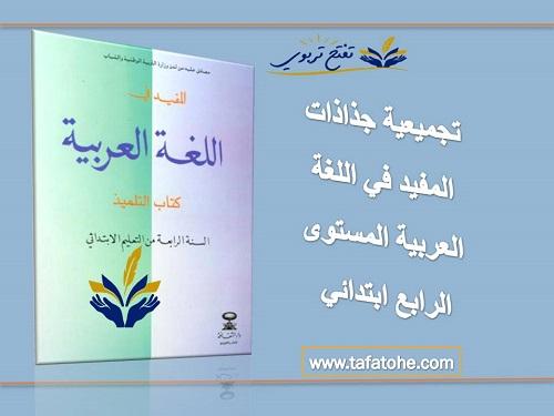 تجميعية جذاذات المفيد في اللغة العربية المستوى الرابع ابتدائي