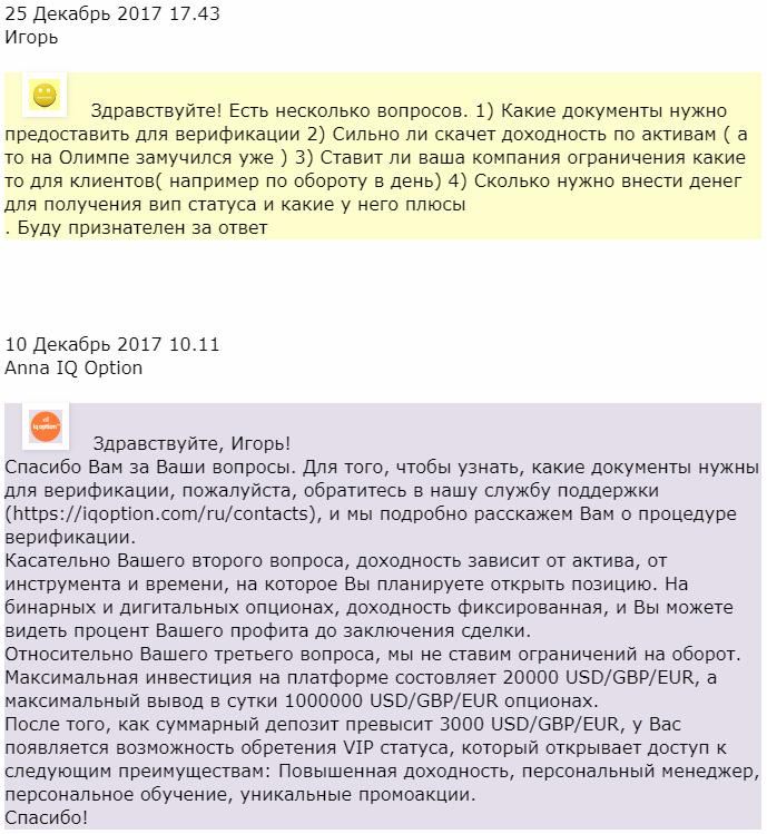 Отзыв от клиента Игорь
