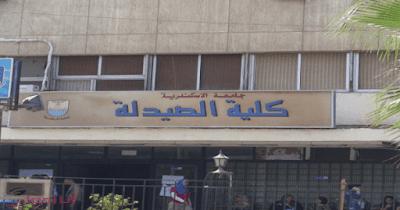 كلية صيدلة جامعة الإسكندرية