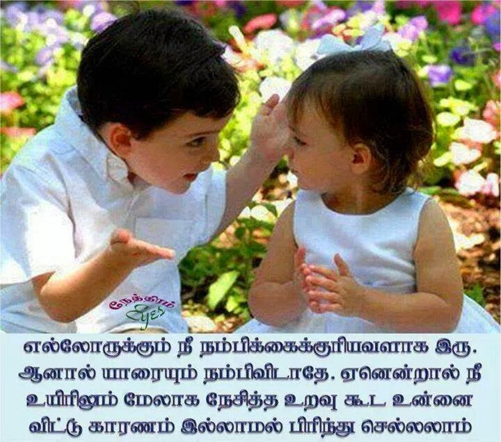Brother and sister quotes in tamil