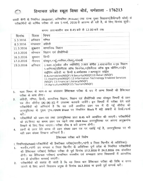 HP BOSE 10th Class Exam Time Table 2016, HP BOSE Metric Exam Time Table  2016