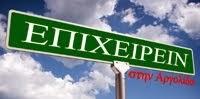 ΕΠΙΧΕΙΡΕΙΝ ΣΤΗΝ ΑΡΓΟΛΙΔΑ