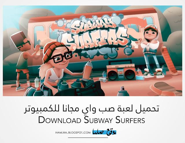 تحميل لعبة صب واي سيرفرس عربي Download Subway Surfers