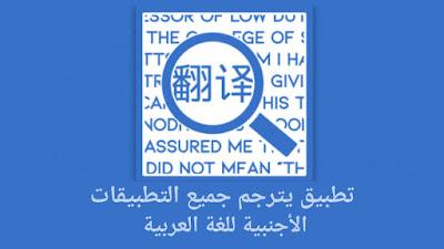معاينة تطبيق Language Navi الرائع لترجمة جميع التطبيقات الأجنبية للغة العربية