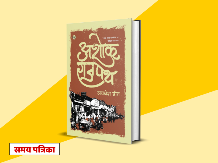 ashok rajpath book hindi review