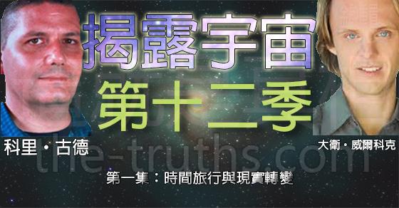 揭露宇宙:第十二季第一集:時間旅行與現實轉變