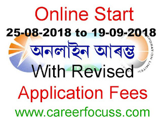 New Update on APDCL, AEGCL & APGCL Online Appilcation will start with  the revised application fees from  25/08/2018, APDCL Online Link
