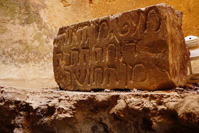 כתב יהודי קדום-שילה הקדומה