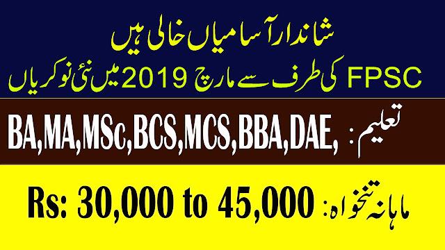 FPSC Jobs March 2019 | Advertisement No. 3/2019 | Federal Public Service Commission
