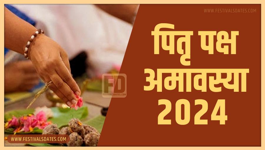 2024 पितृ पक्ष अमावस्या तारीख व समय भारतीय समय अनुसार