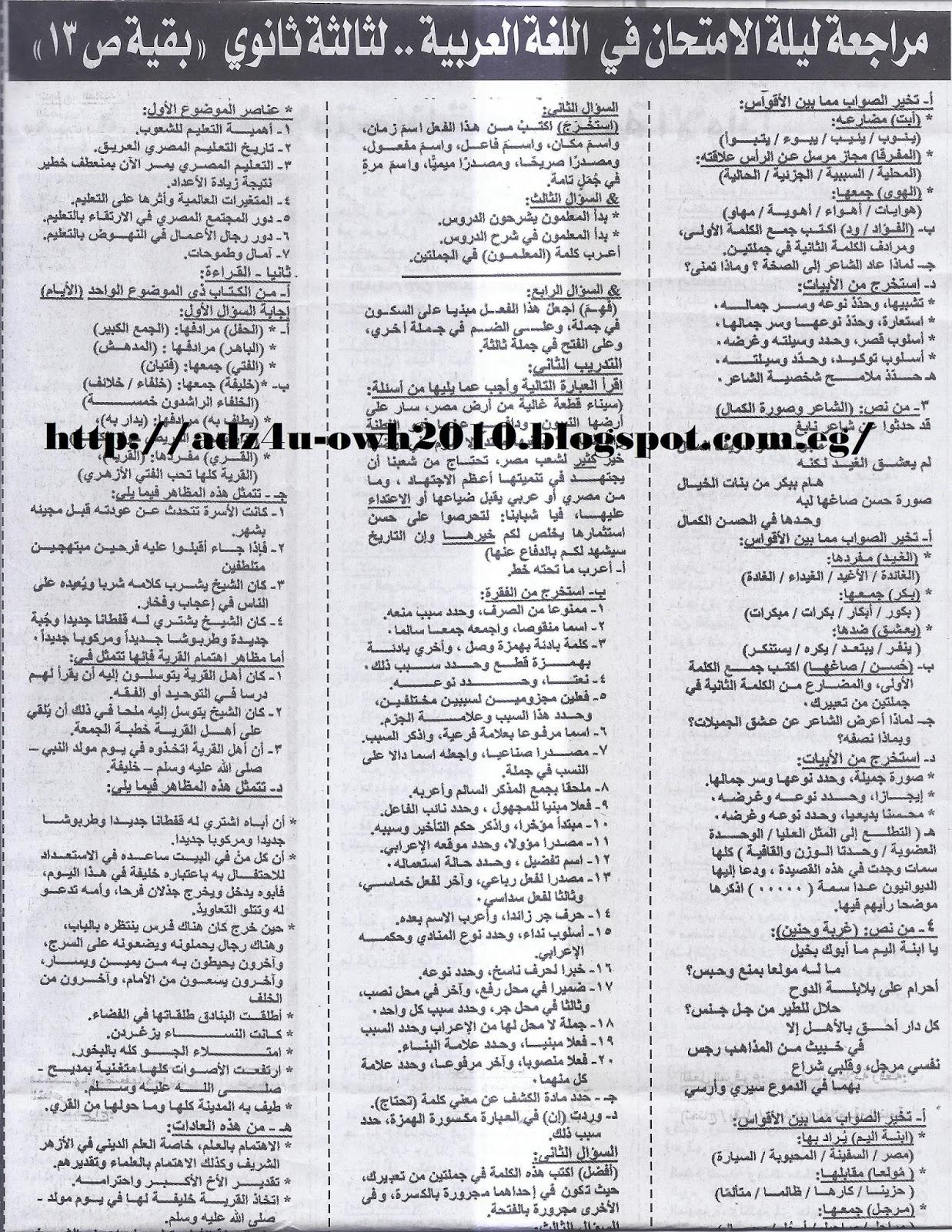 ملحق الجمهورية .. ينشر المراجعة الاخيرة لغة عربية للثانوية العامة 2016 12