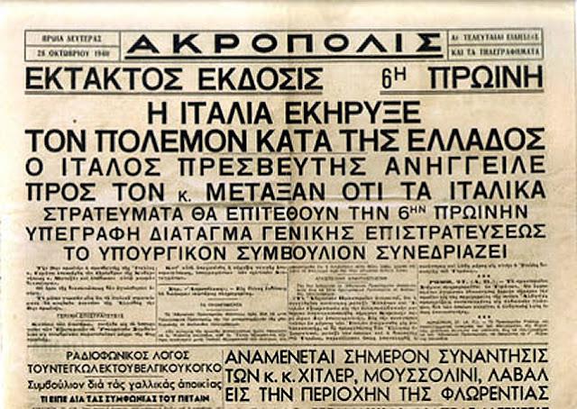 Η Θεσπρωτία την 28η Οκτωβρίου 1940, το ΟΧΙ των Ελλήνων