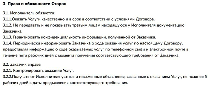 Правила Allchargebacks.ru