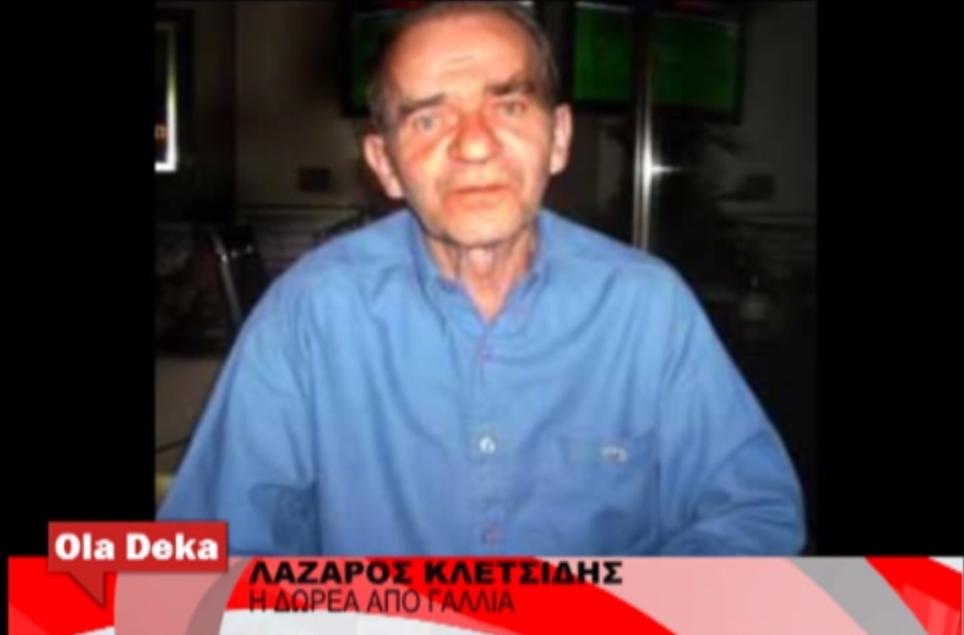 Έφυγε από τη ζωή ο Λάζαρος Κλετσίδης - Είχε δώσει την τελευταία του συνέντευξη στο oladeka