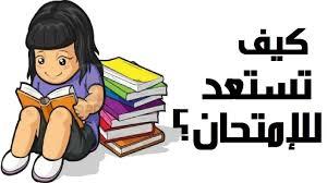 كيف تستعد للإمتحان ؟