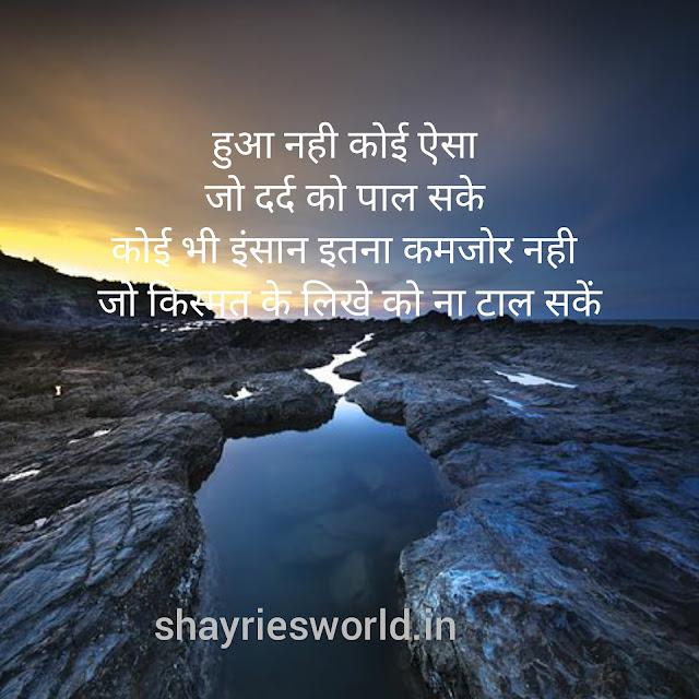 Kismat Shayari | किस्मत पर शायरी In Hindi