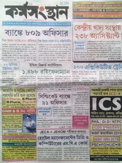 karmasangsthan news paper  bengali