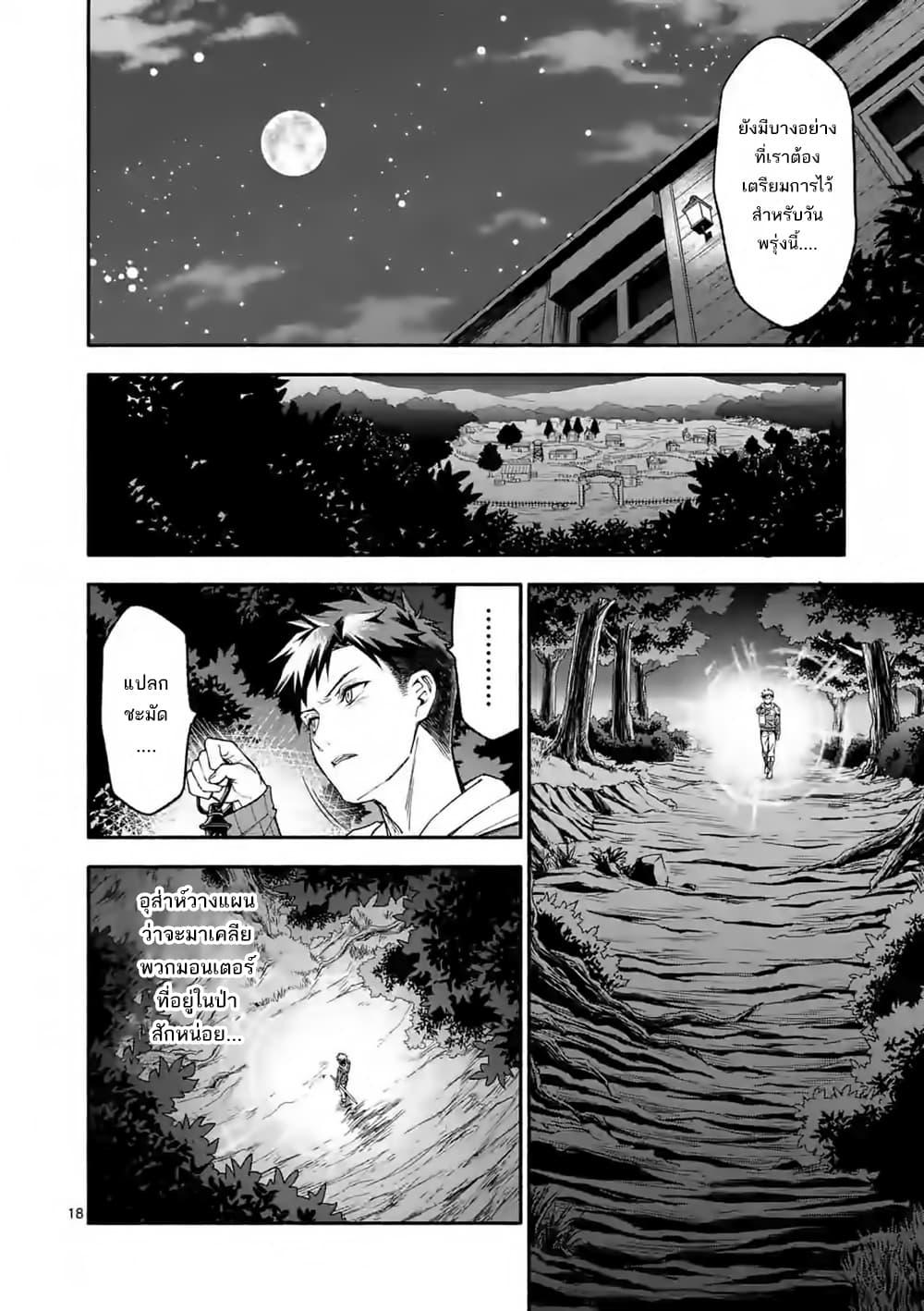 อ่านการ์ตูน Shi ni Modori, Subete o Sukuu Tame ni Saikyou ตอนที่ 6 หน้าที่ 18