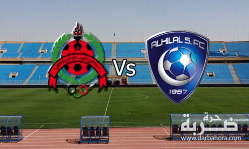 نتيجة مباراة الهلال السعودي والريان اليوم 8-5-2017 تنتهي بفوز الهلال بنتيجة اهداف 4-3 في دوري أبطال آسيا