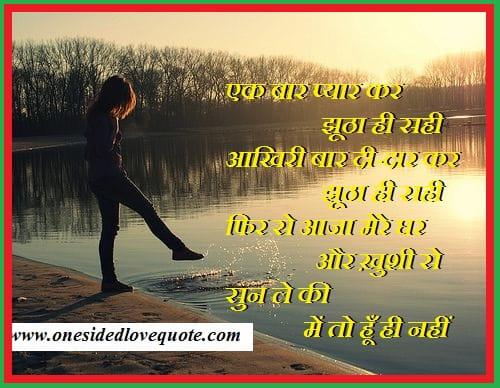 Sad-love-Poems-in-hindi
