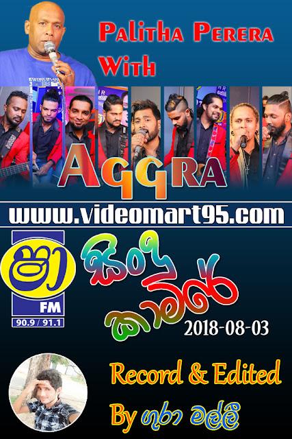 SHAA FM SINDU KAMARE WITH AGGRA 2018-08-03