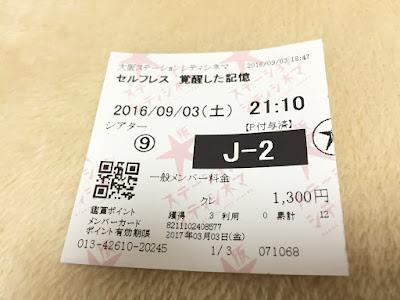映画「セルフレス/覚醒した記憶」