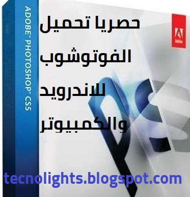 تحميل برنامج فوتوشوب cs2 الداعم للغة العربية
