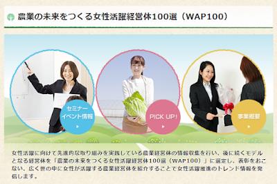 """""""農業の未来を作る女性活躍経営体100選(WAP100)""""に選ばれました"""