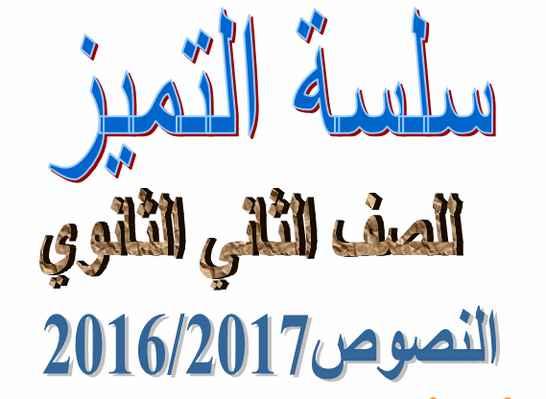 أقوى مراجعة نهائية لمادة اللغة العربية للصف الثانى الثانوى ترم أول 2017