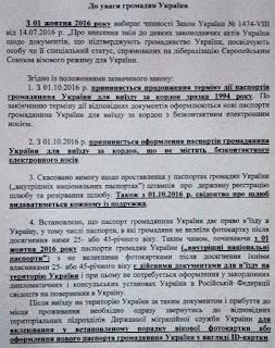 Информация посольства Украины