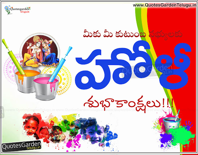 holi wishes sms in telugu, holi greeting cards in telugu, holi wishes in telugu, happy holi wishes in telugu, holi wishes messages in telugu, happy holi telugu images, holi telugu images, holi images in telugu,