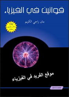 قوانين الفيزياء الأساسية كاملة بالرموز الإنجليزية Laws of Basic Physics in English pdf، افضل كتاب قوانين فيزيائية ،القوانين للصف الأول والثاني والثالث الثانوي ـ المرحلة الثانوية برابط تحميل مباشر